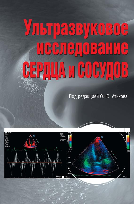 Книги по эхокардиографии скачать бесплатно торрент