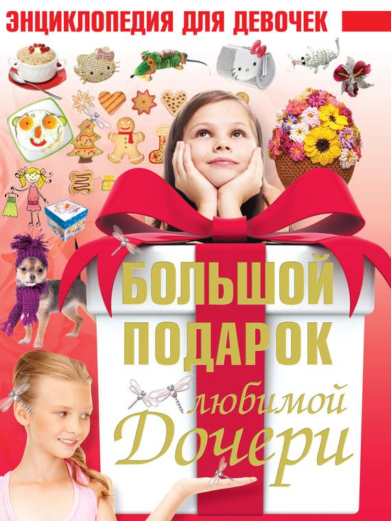 Д. И. Ермакович Большой подарок любимой дочери