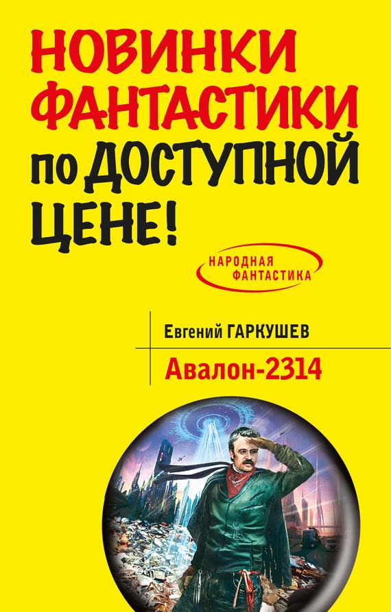 Евгений Гаркушев Авалон-2314 авалон 2314