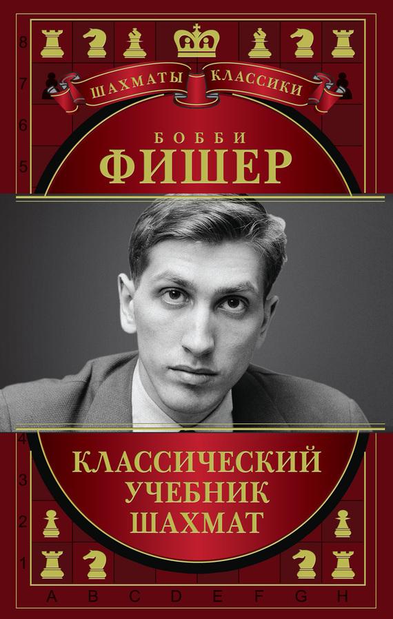 Н. М. Калиниченко Бобби Фишер. Классический учебник шахмат книгу николаев учебник игры на фортепиано