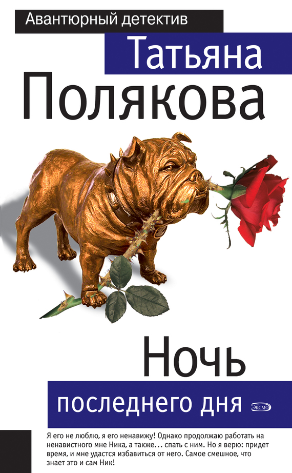 Татьяна Полякова Ночь последнего дня