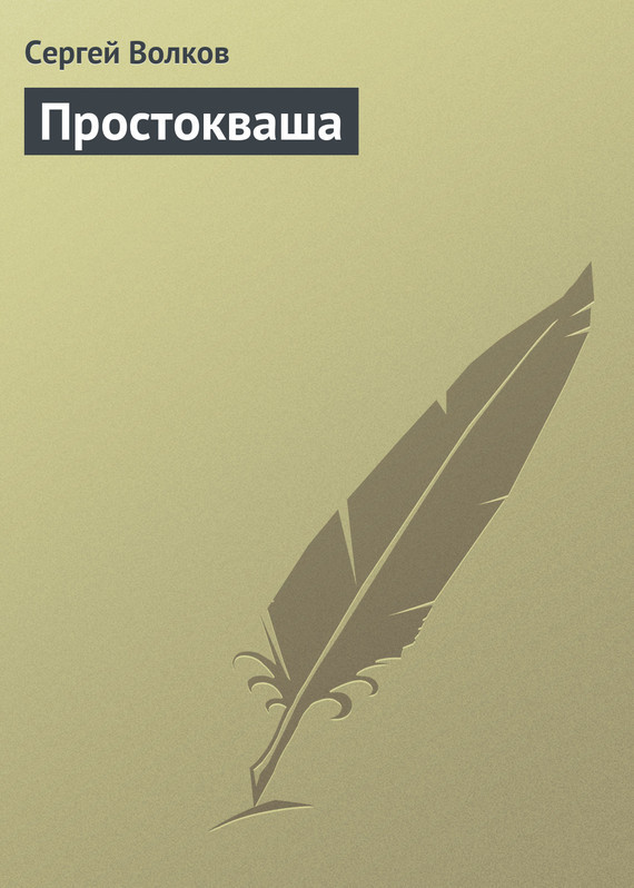 Сергей Волков Простокваша