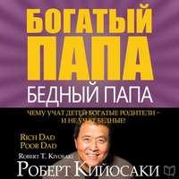 Кийосаки, Роберт  - Богатый папа, бедный папа