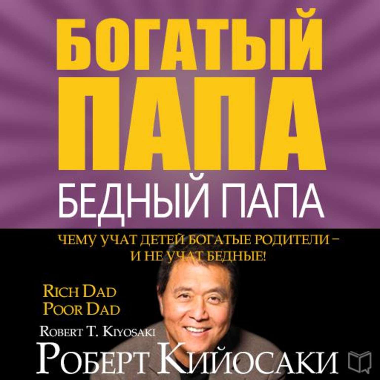 Роберт кавасаки книги скачать бесплатно