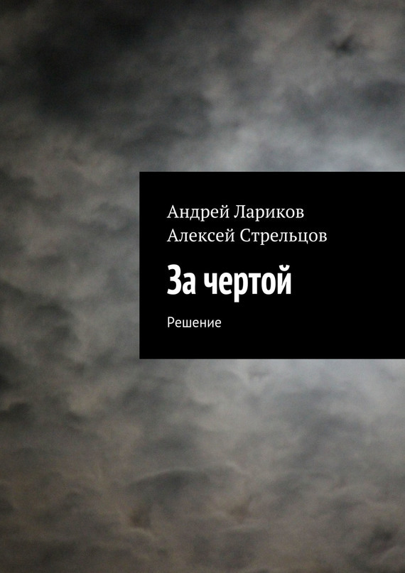 За чертой ( Андрей Лариков  )