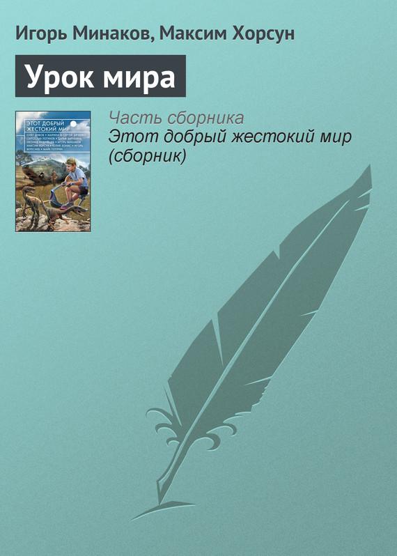Возьмем книгу в руки 11/19/14/11191411.bin.dir/11191411.cover.jpg обложка
