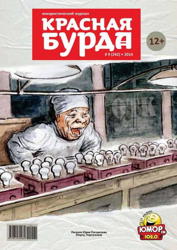Красная бурда. Юмористический журнал №07 (228) 2013
