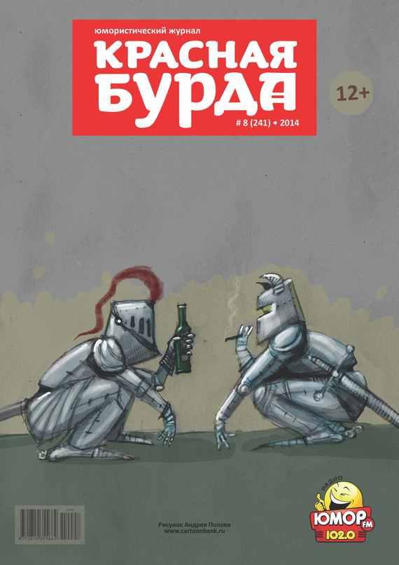 Отсутствует Красная бурда. Юмористический журнал №08 (241) 2014