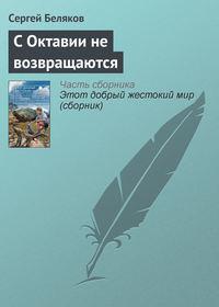 Беляков, Сергей  - С Октавии не возвращаются