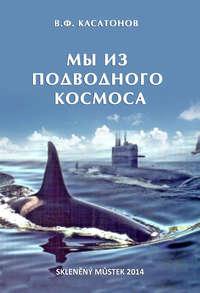 Касатонов, Валерий  - Мы из подводного космоса
