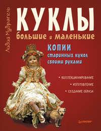 Мудрагель, Лидия  - Куклы большие и маленькие. Копии старинных кукол своими руками