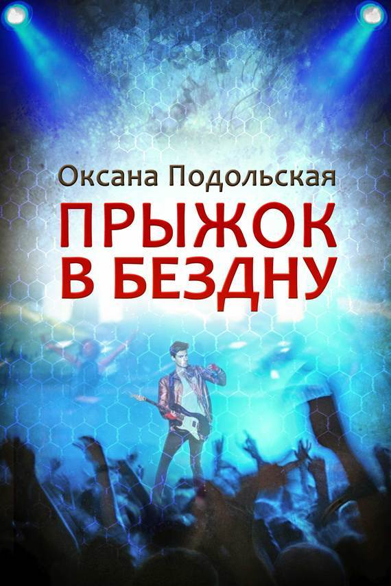 Оксана Подольская Прыжок в бездну счастье летать ёжедневник
