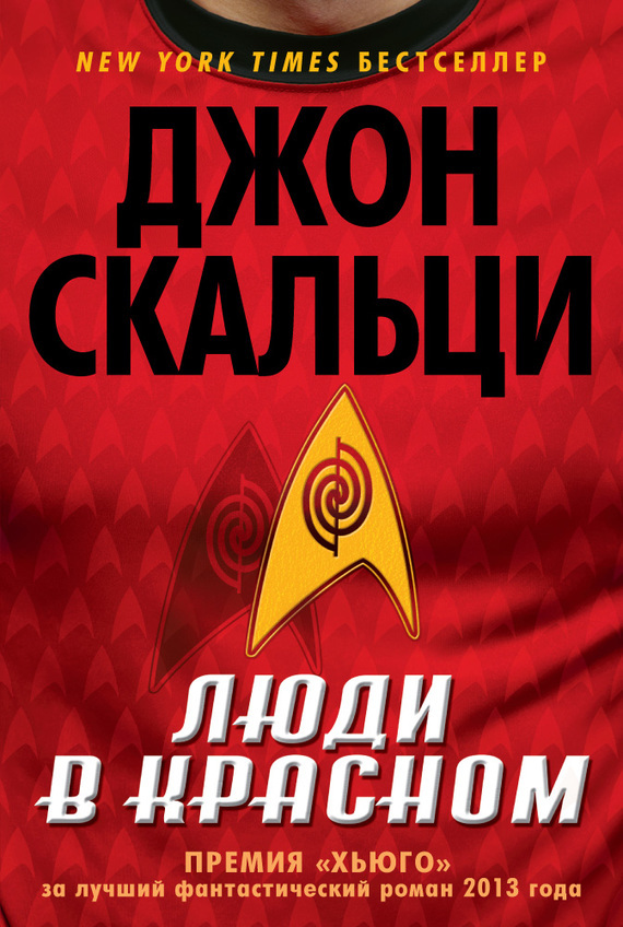 Джон Скальци - Люди в красном (сборник)