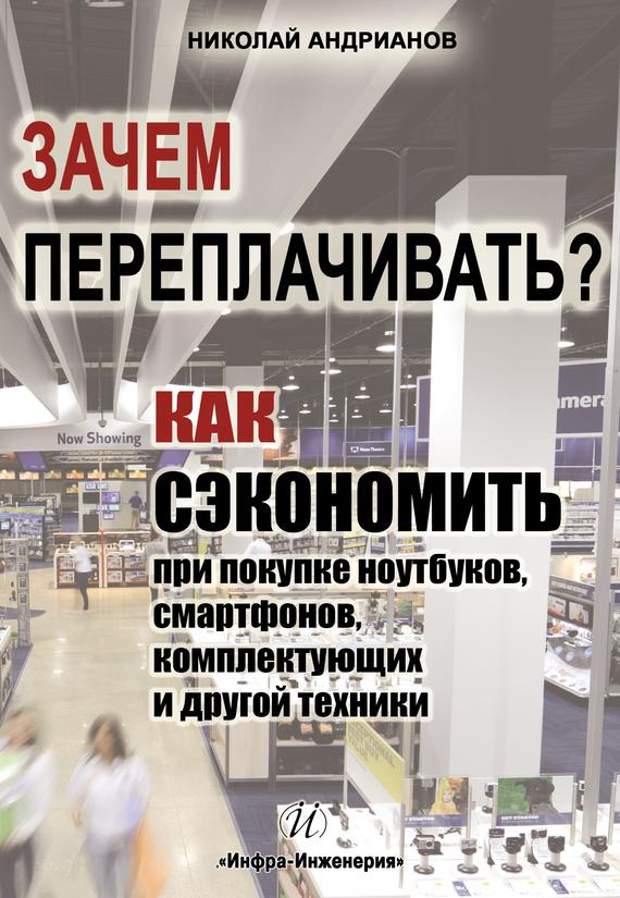 Николай Андрианов бесплатно