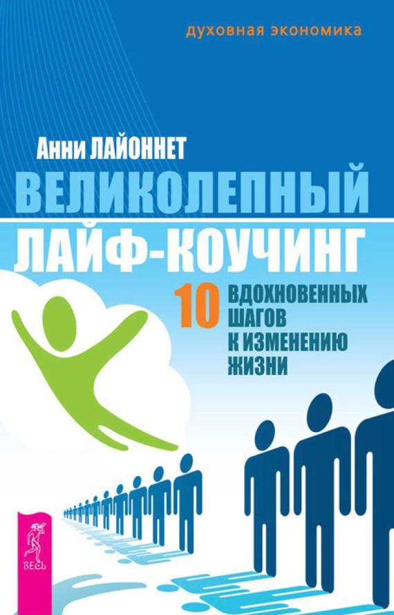 Обложка книги Великолепный лайф-коучинг. 10 вдохновенных шагов к изменению жизни, автор Лайоннет, Анни