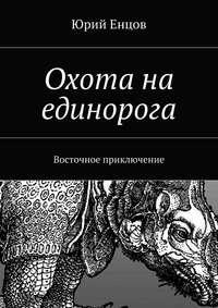 Енцов, Юрий  - Охота на единорога