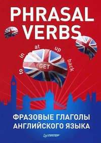 Отсутствует - Phrasal verbs. Фразовые глаголы английского языка (29 карточек)