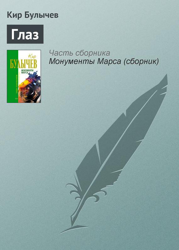 Кир Булычев Глаз