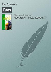Булычев, Кир  - Глаз