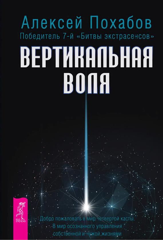 Алексей Похабов Вертикальная воля алексей валерьевич голубятников жизнь как одна секунда