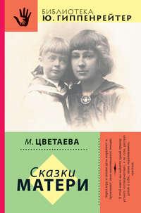 Цветаева, Марина  - Сказки матери (сборник)