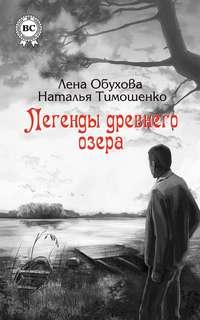 Тимошенко, Наталья  - Легенды древнего озера