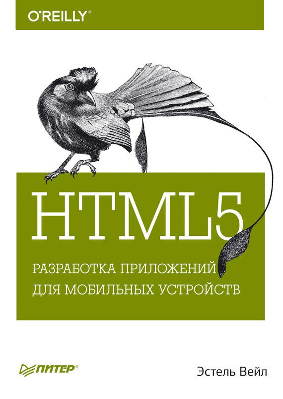 Эстель Вейл HTML5. Разработка приложений для мобильных устройств бен фрейн html5 и css3 разработка сайтов для любых браузеров и устройств