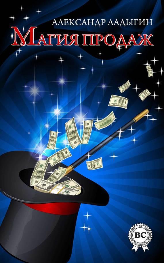 Магия продаж развивается спокойно и размеренно