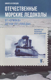 Кузнецов, Н. А.  - Отечественные морские ледоколы. От «Ермака» до «50 лет победы»
