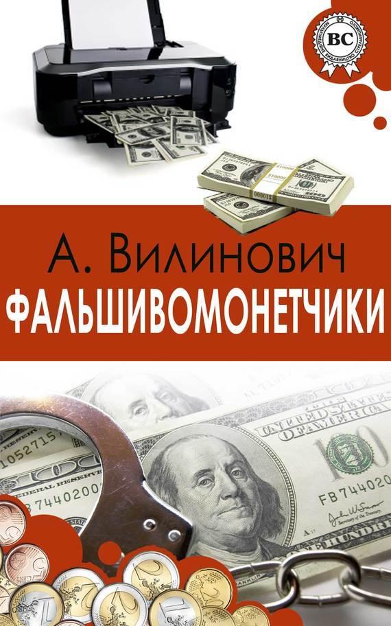 Анатолий Вилинович Фальшивомонетчики