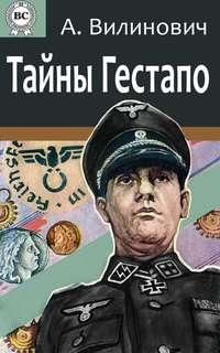 Вилинович, Анатолий  - Тайны Гестапо