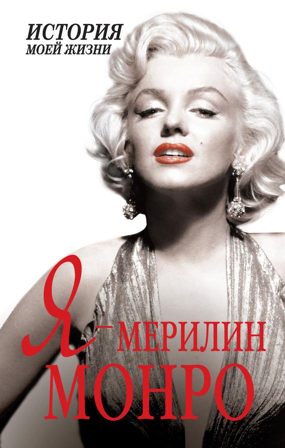 Отсутствует Я – Мэрилин Монро екатерина мишаненкова я – мэрилин монро история моей жизни