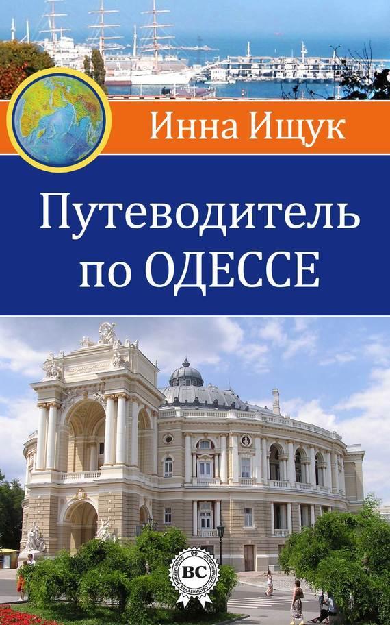 Инна Ищук Путеводитель по Одессе лента кружева купить в одессе