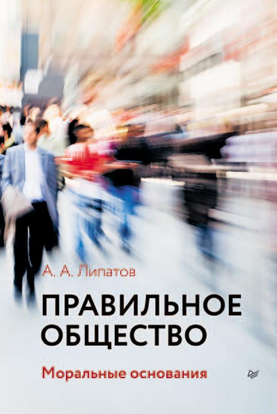 Скачать Правильное общество бесплатно А. Б. Купрейченко