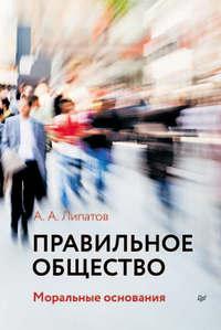 Купрейченко, А. Б.  - Правильное общество