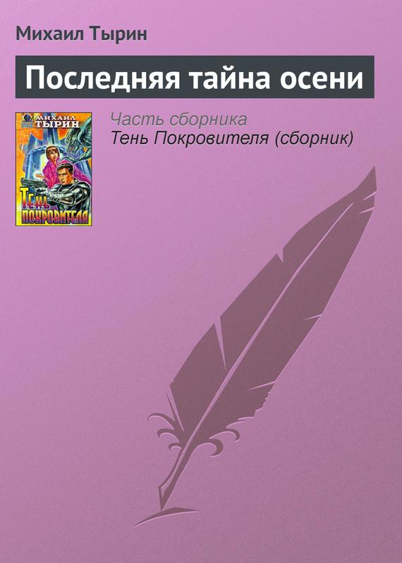 Михаил Тырин бесплатно
