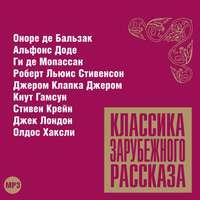 сборники, Коллективные  - Классика зарубежного рассказа 11