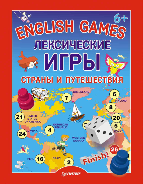 Д. Морозова English Games. Лексические игры. Страны и путешествия