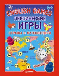 Морозова, Д.  - English Games. Лексические игры. Страны и путешествия