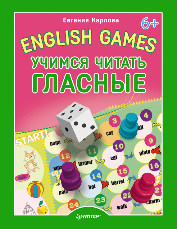 Евгения Карлова English Games. Учимся читать гласные карлова евгения леонидовна