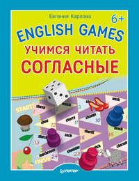 Карлова, Евгения  - English Games. Учимся читать согласные