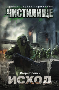 Пронин, Игорь  - Чистилище. Исход