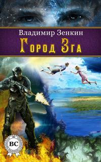 Зенкин, Владимир  - Город Зга