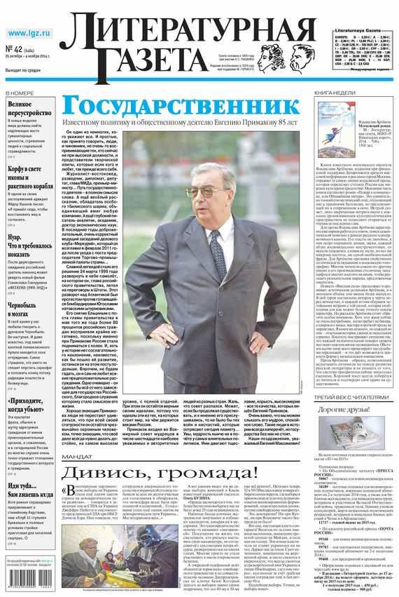 Литературная газета №42 (6484) 2014
