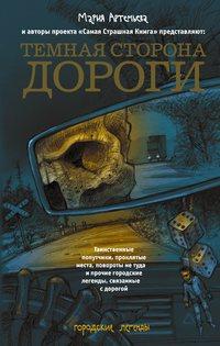 Матюхин, Александр  - Темная сторона дороги (сборник)