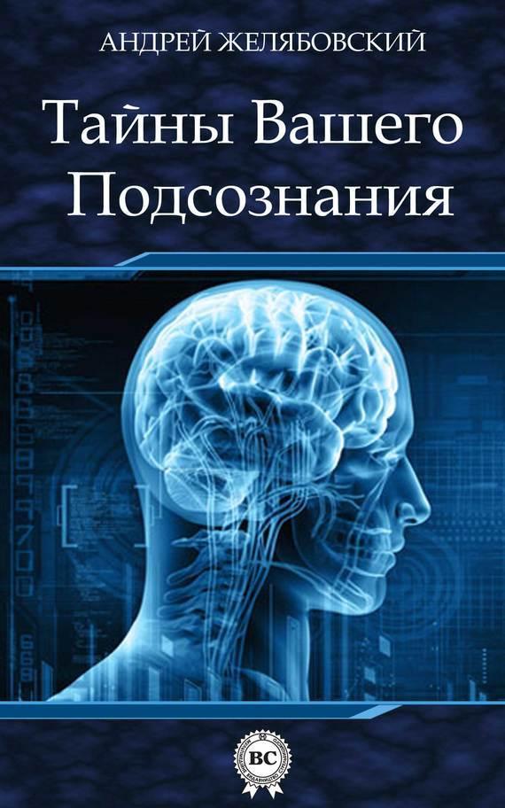 Андрей Желябовский Тайны вашего подсознания метод сильвы помощь от вашего подсознания