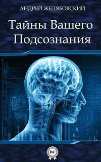 Желябовский, Андрей  - Тайны вашего подсознания