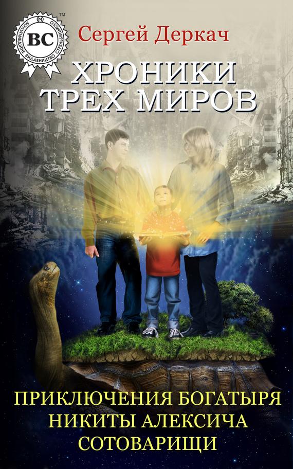 Сергей Деркач - Приключения богатыря Никиты Алексича. Сотоварищи