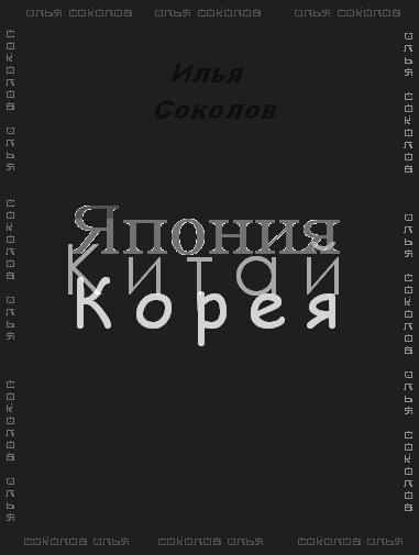 захватывающий сюжет в книге Илья Соколов
