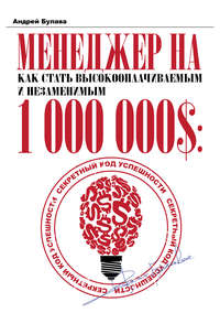 Булава, Андрей  - Менеджер на миллион